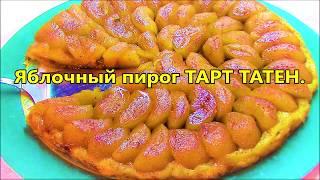 НЕ УСПЕВАЮ ГОТОВИТЬ! Самый вкусный Французский Яблочный пирог ТАРТ ТАТЕН ( Tarte Tatin ).