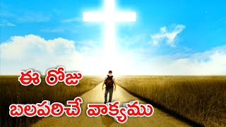 Today's promise|today god's promise|Bible promises|Telugu Christian WhatsApp status videos Video