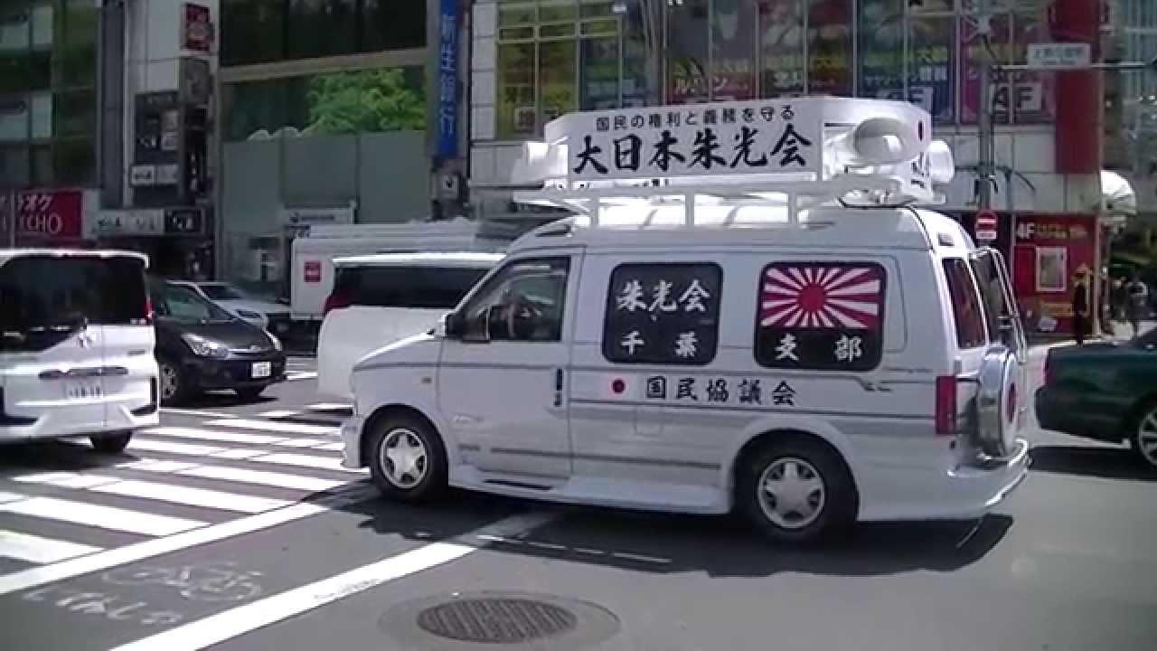 民族派団体 社民党演説 糾弾 皇...