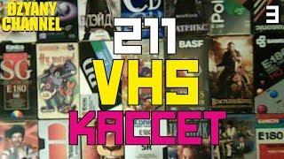 211 Видеокассет VHS (Часть 3)