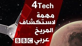 الامارات في مهمة لاستكشاف المريخ - 4tech