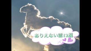説明 ありえない雲12選 関連・おすすめ動画 角刈りの歌 https://youtu...