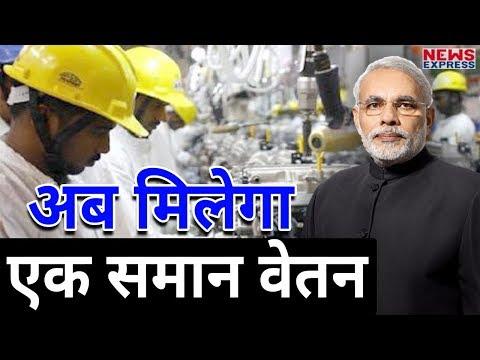 Cabinet  ने पास किया Minimum Wage Bill,  करोड़ों लोगों को मिलेगा Benefit.