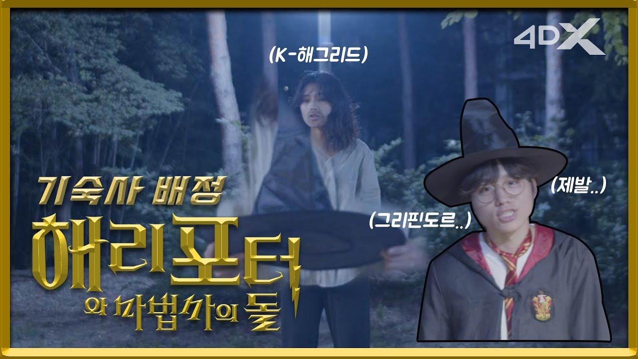 [4DX] K-해리포터와 말하는 모자의 기숙사 배정