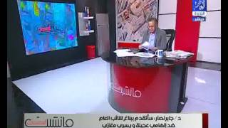 فيديو.. جابر نصار: تصريحات نائبي