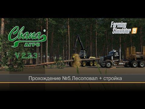 """FS19 Карта """"Свапа Агро"""" V2.2.3 Прохождение. №5 Лесоповал! С днем работников леса!!!"""