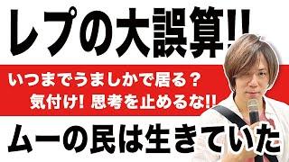 目覚めよ日本人 vol.53「レプの大誤算!!ムーの民は生きていた。いつまでうましかで居る?気付け!思考を止めるな!!」