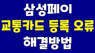 #삼성페이 교통카드 등록,결제.인식 오류 해결방법