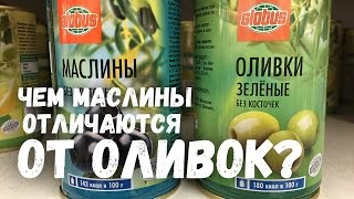 видео Оливки и маслины в чем разница, польза и вред, как отличить