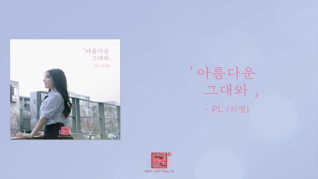 [가사클립] PL (피엘) '아름다운 그대와' 연애의 참견 2021 OST Part.14