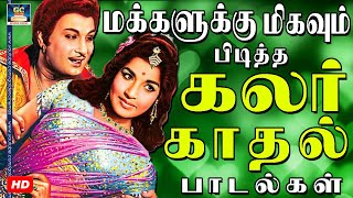60s Love Songs | Tamil Songs | Goldencinema
