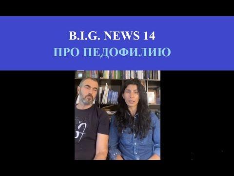 B.I.G. News 14. Про педофилию