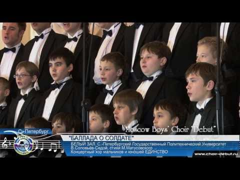 Баллада о солдате - Moscow Boys' Choir DEBUT