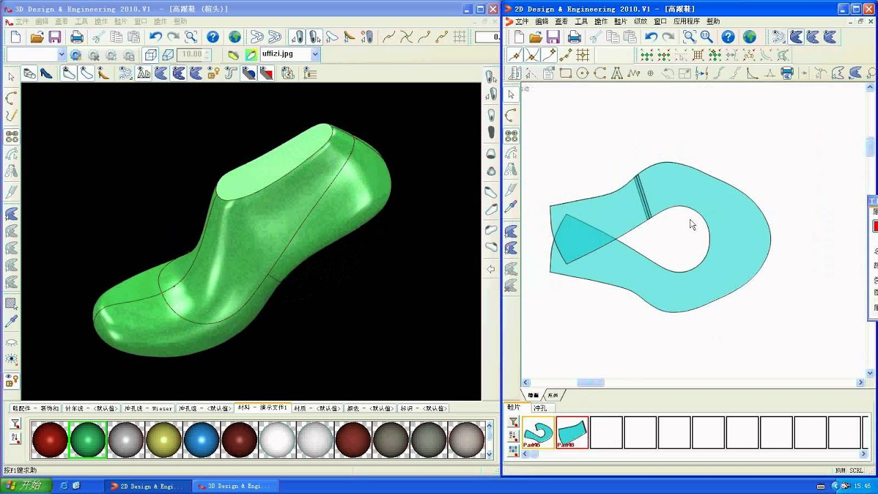 3d footwear patterns design youtube for Blueprint software download