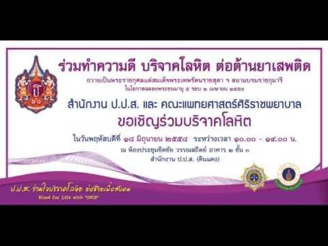 สำนักงาน ป.ป.ส. ขอเชิญบริจาคโลหิต เฉลิมพระเกียรติ สมเด็จพระเทพรัตนราชสุดา ฯ