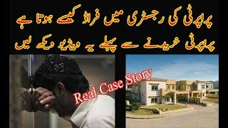 Registry of Property in Pakistan: Real Legal Case Story: property frauds in Pakistan