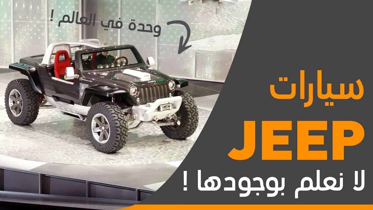 نسخه وحيدة في العالم من Jeep تسطيع الدوران 360 درجة ! | سيارات Jeep لا نعلم بوجودها