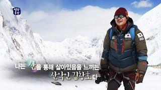 [명강특강] 길이 끝나는 곳부터 나의 길은 시작된다 - 김창호(산악인)