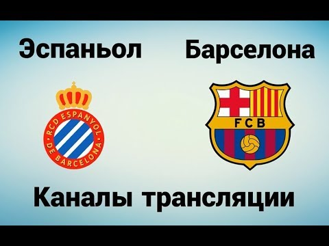 Эспаньол - Барселона - Где смотреть 04.02.18, по какому каналу трансляция матча
