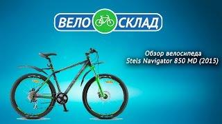 Обзор велосипеда Stels Navigator 850 MD (2015)