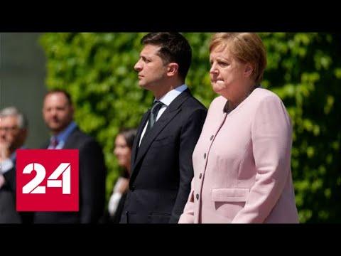 Срочно! Меркель не выдержала встречи с Зеленским. 60 минут от 18.06.19