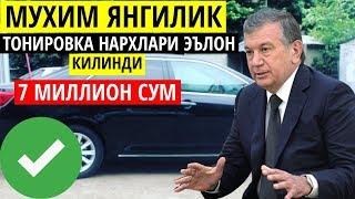 ТЕЗКОР ХАБАР - ТОНИРОВКАГА РУХСАТ БЕРИЛАДИ. ЛЕКИН...