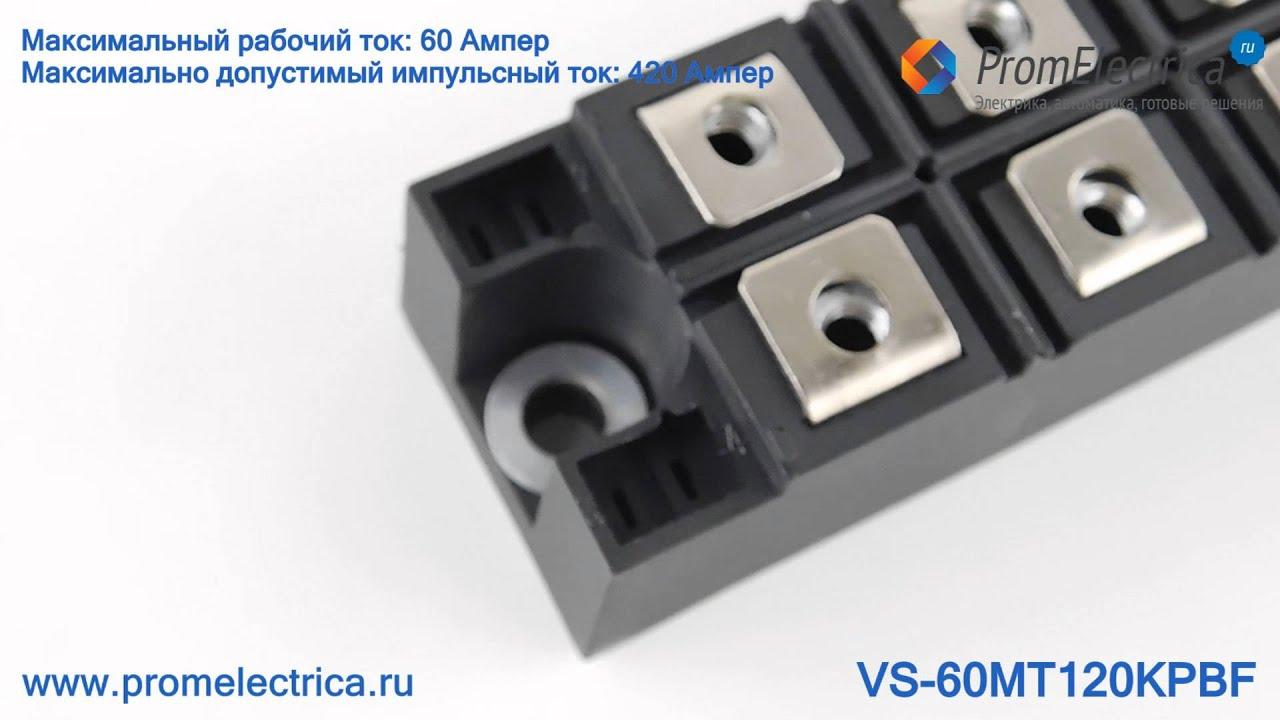 VUO 110-16 N07 IXYS Диодная сборка, трехфазный диодный мост 110 .