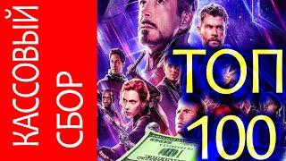 ТОП 100. Лучшее кино. Рейтинг кассовых сборов #2
