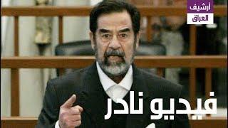 شاهد صدام حسين يصف جلسة المحكمة بجلسة أهل النار