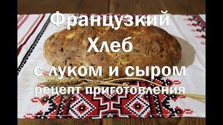 Французкий хлеб с луком и сыром   Подробный видео рецепт