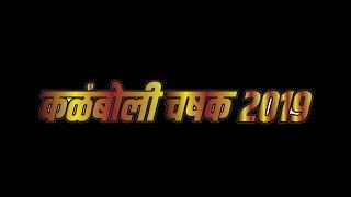 KALAMBOLI CHASHAK 2019 / FINAL DAY