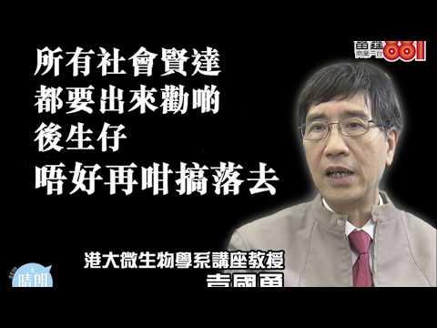 袁國勇:政府儘快獨立調查,唔係好快會出人命!