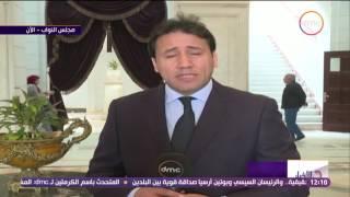 الأخبار - من داخل مجلس النواب تفاصيل إجتماع على عبد العال بنائب رئيس البرلمان الألماني