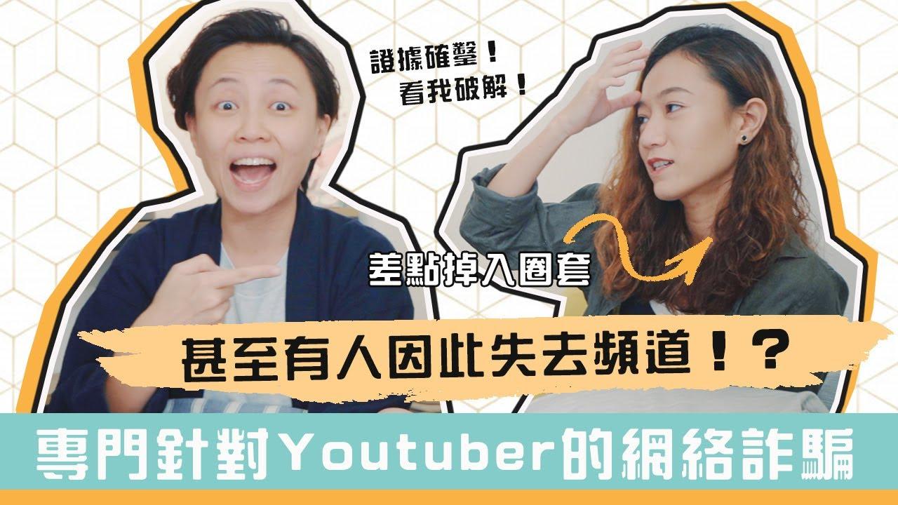 【真實經歷】差點被騙😨遇上針對Youtuber的網絡騙案! // GF vs GF