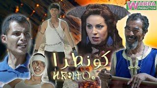 film tachlhit / L'Contrat ...FILM  Amazigh