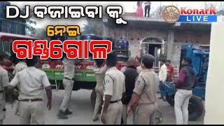 Clash Between Police & Locals Overplaying DJ || Dhamnagar || Bhadrak