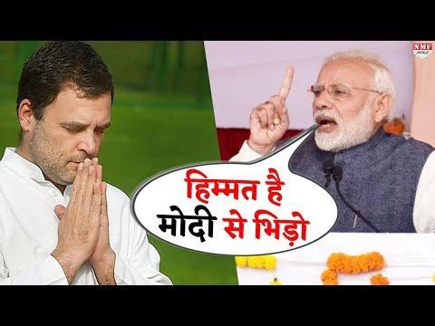 मां पर हमले से गुस्साए Modi ने Congress को धो डाला !