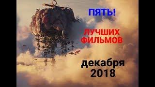 ПЯТЬ ЛУЧШИХ ФИЛЬМОВ декабря 2018