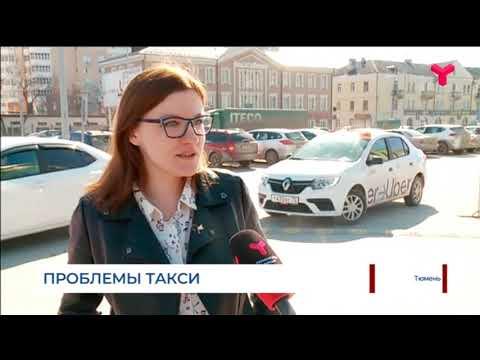 Проблемы такси / Тюмень