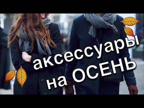БАЗОВЫЕ АКСЕССУАРЫ НА ОСЕНЬ - ШАПКИ И ШАРФЫ - Видео онлайн