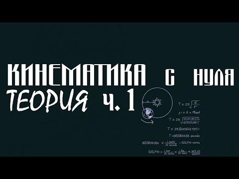 Основы кинематики видеоурок