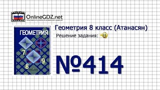 Задание № 414 (А) - Геометрия 8 класс (Атанасян)