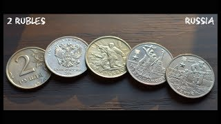 2 Rubles (2 РУБЛЕЙ) Coins collection | Russia (РОССИИ)