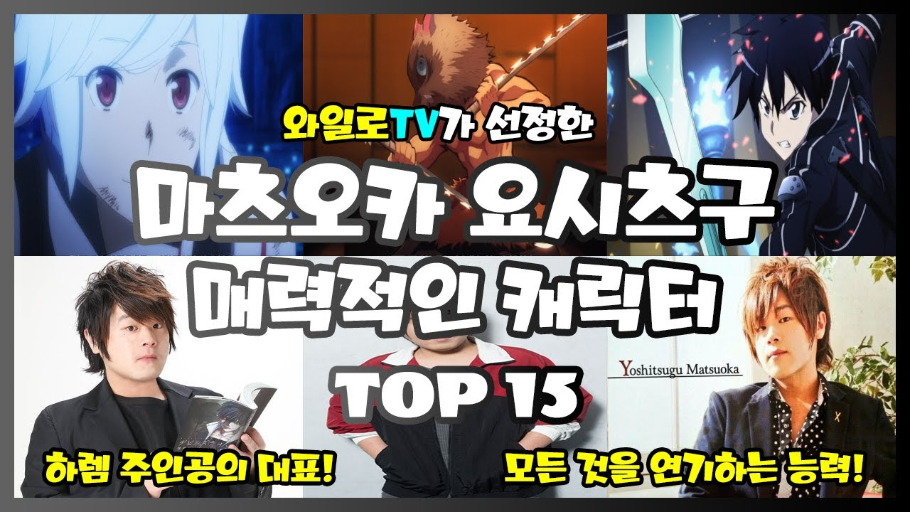 [와일로]하렘 주인공은 나다! 【마츠오카 요시츠구의 매력적인 캐릭터 TOP 15】