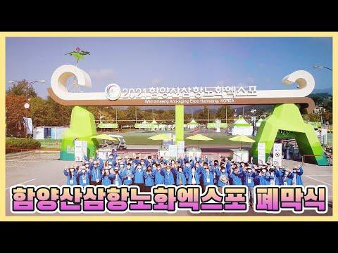 2021함양산삼항노화엑스포 이모저모