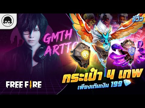 [Free Fire]EP.270 GM Artto รีวิวกระเป๋า 4 เทพ เพียงเติมเงิน 199 เพชร!!