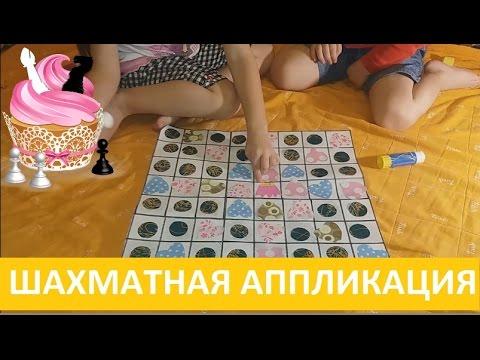Аппликация из Бумаги для Детей. Шахматная доска своими руками! Шахматы для малышей