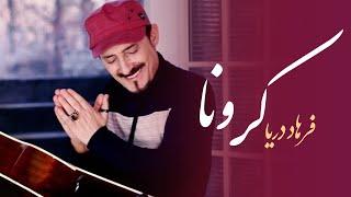 Farhad Darya - Corona / فرهاد دریا - آهنگ کرونا