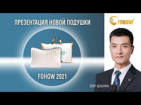 🥇Первая презентация новой 🔄#подушки #FOHOW  из #натурального #латекса поколения 🔝 2021!