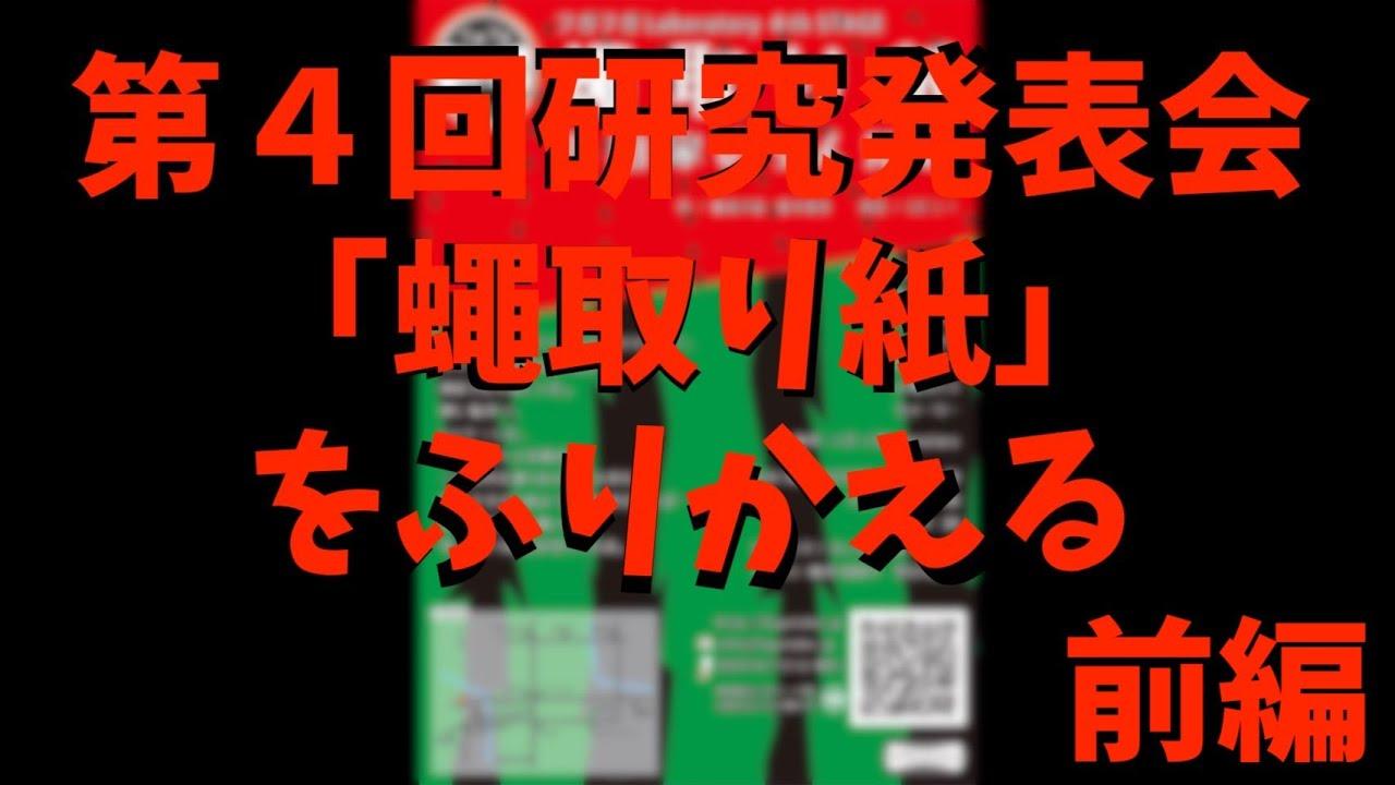 【フガTube027】「蠅取り紙」をふりかえる 前編